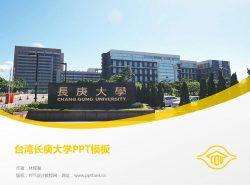 台湾长庚大学PPT模板下载