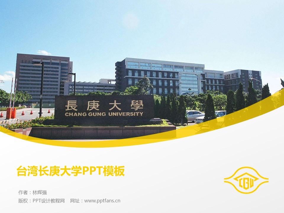 台湾长庚大学PPT模板下载_幻灯片预览图1