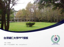 台湾辅仁大学PPT模板下载
