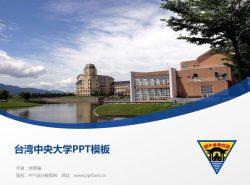 台湾中央大学PPT模板下载