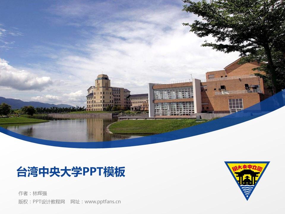 台湾中央大学PPT模板下载_幻灯片预览图1