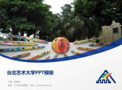 台北艺术大学PPT模板下载