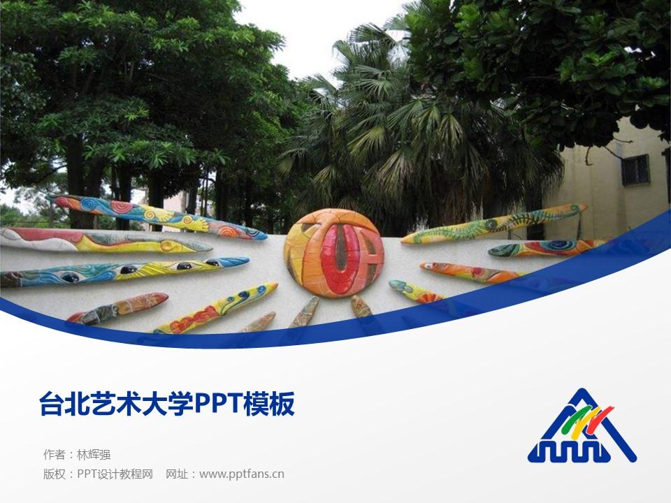 台北艺术大学PPT模板下载_幻灯片预览图1