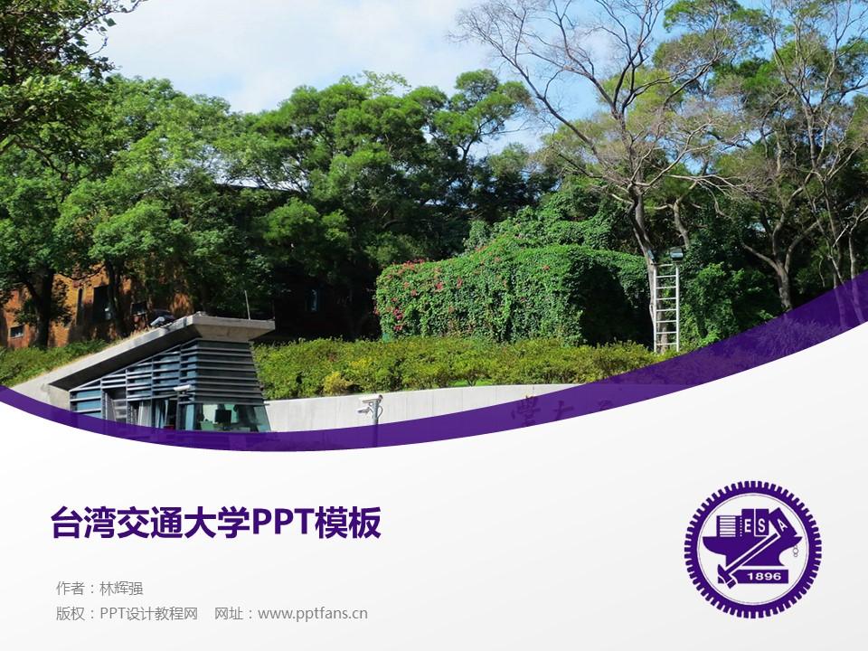台湾交通大学PPT模板下载_幻灯片预览图1