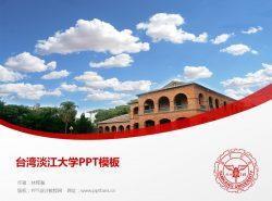 台湾淡江大学PPT模板下载