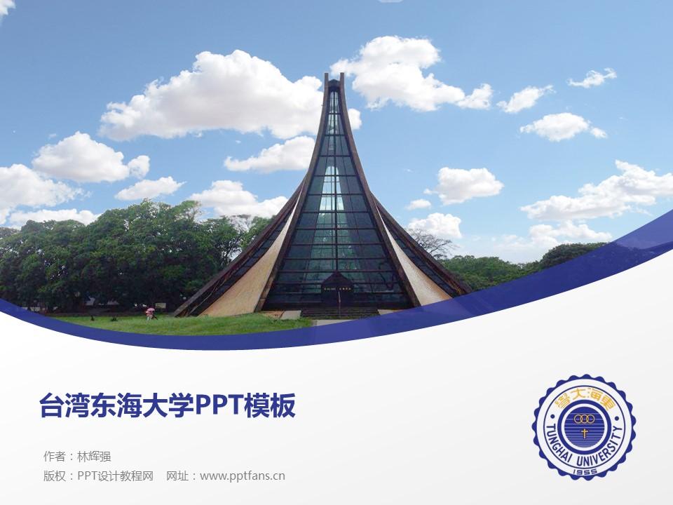 台湾东海大学PPT模板下载_幻灯片预览图1