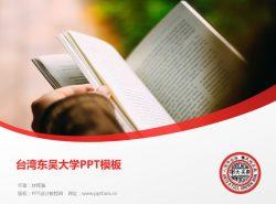 台湾东吴大学PPT模板下载