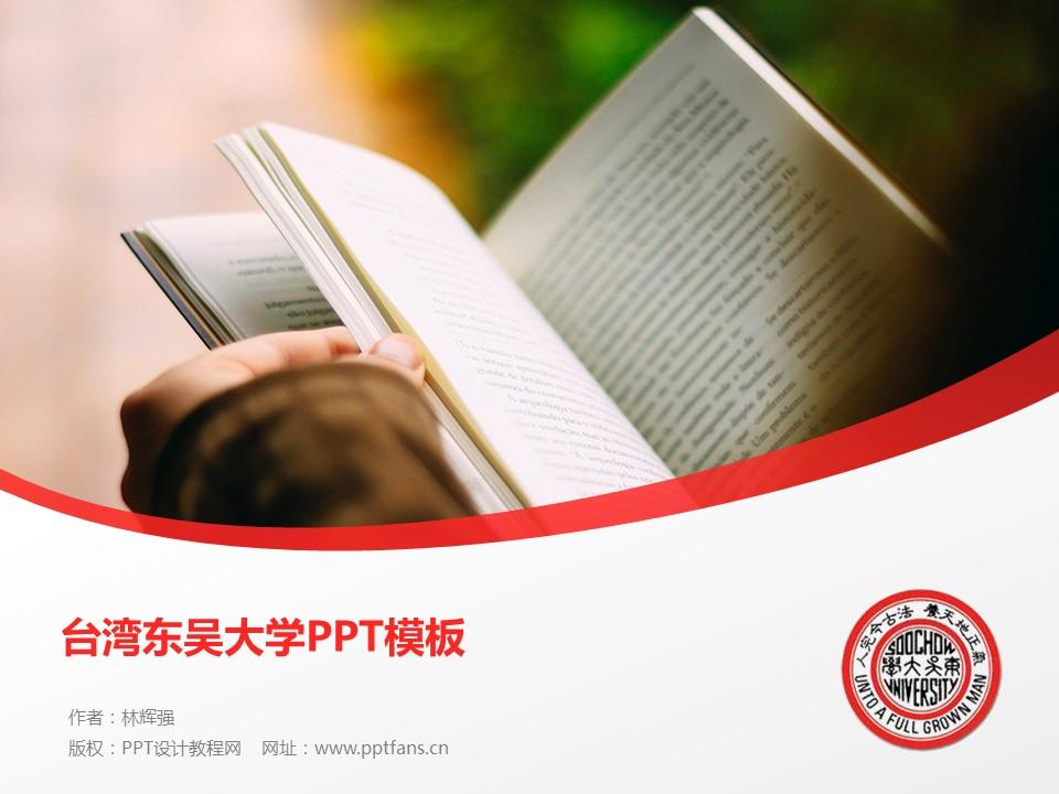 台湾东吴大学PPT模板下载_幻灯片预览图1