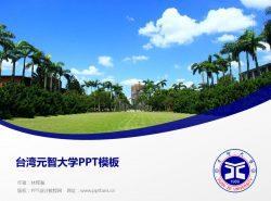 台湾元智大学PPT模板下载