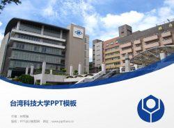 台湾科技大学PPT模板下载
