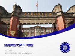 台湾师范大学PPT模板下载