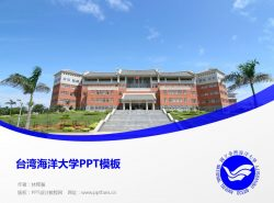 台湾海洋大学PPT模板下载