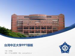 台湾中正大学PPT模板下载