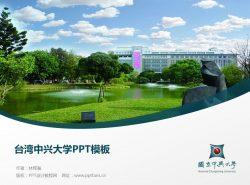 台湾中兴大学PPT模板下载