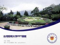 台湾阳明大学PPT模板下载