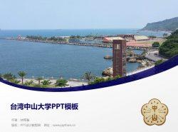 台湾中山大学PPT模板下载