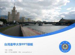 台湾逢甲大学PPT模板下载