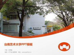 台南艺术大学PPT模板下载