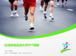 台湾体育运动大学PPT模板下载