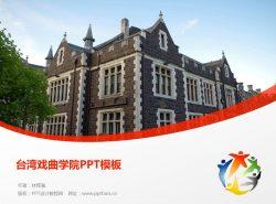 台湾戏曲学院PPT模板下载