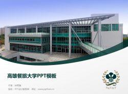 高雄餐旅大学PPT模板下载