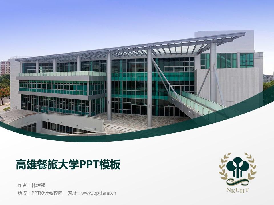 高雄餐旅大学PPT模板下载_幻灯片预览图1