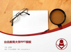 台北教育大学PPT模板下载