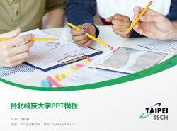 台北科技大学PPT模板下载