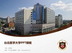 台北医学大学PPT模板下载