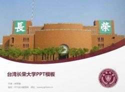 台湾长荣大学PPT模板下载