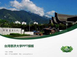 台湾慈济大学PPT模板下载