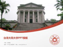 台湾大同大学PPT模板下载