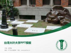 台湾大叶大学PPT模板下载