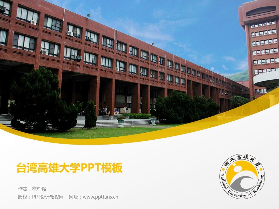 台湾高雄大学PPT模板下载_幻灯片预览图1
