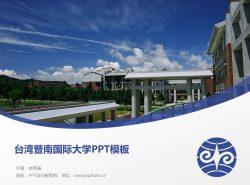 台湾暨南国际大学PPT模板下载