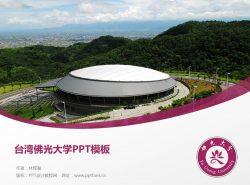 台湾佛光大学PPT模板下载
