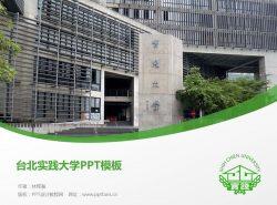 台北实践大学PPT模板下载