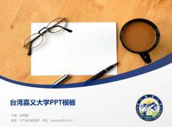 台湾嘉义大学PPT模板下载