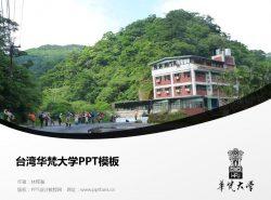 台湾华梵大学PPT模板下载