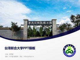 台湾联合大学PPT模板下载