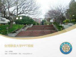 台湾静宜大学PPT模板下载