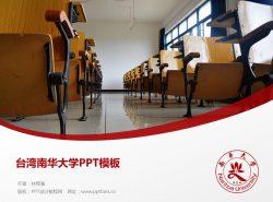 台湾南华大学PPT模板下载