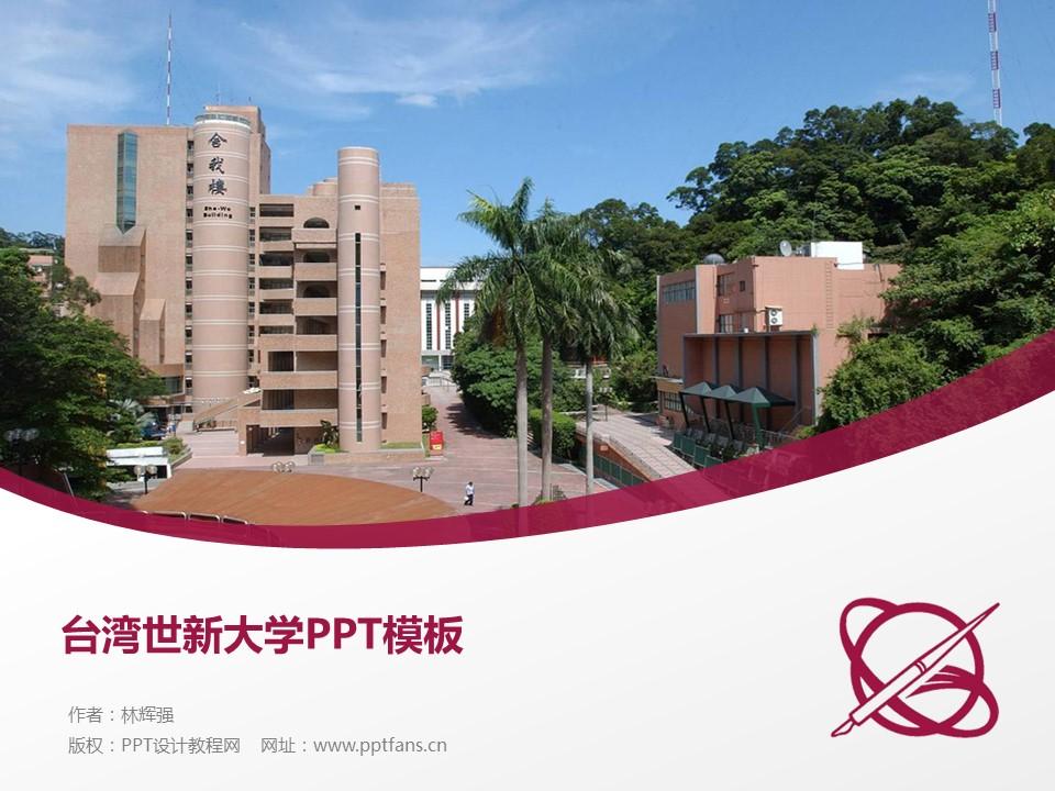 台湾世新大学PPT模板下载_幻灯片预览图1