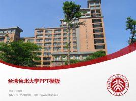台湾台北大学PPT模板下载