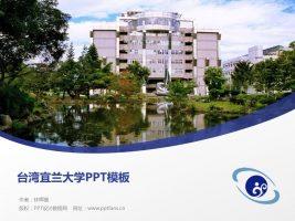 台湾宜兰大学PPT模板下载