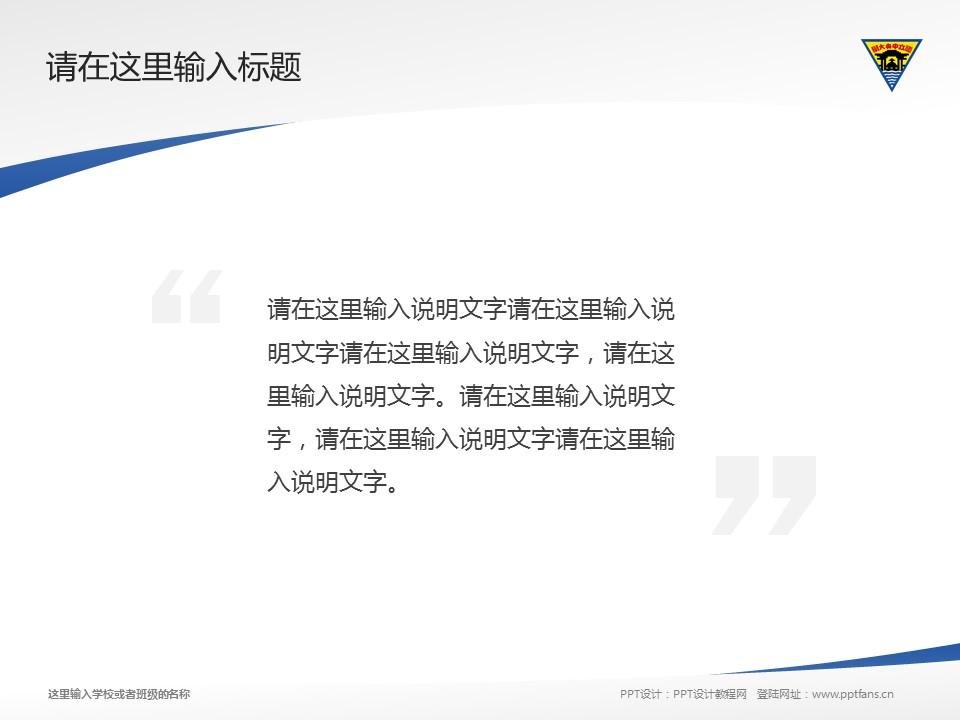 台湾中央大学PPT模板下载_幻灯片预览图13