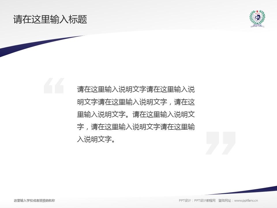台湾辅仁大学PPT模板下载_幻灯片预览图13