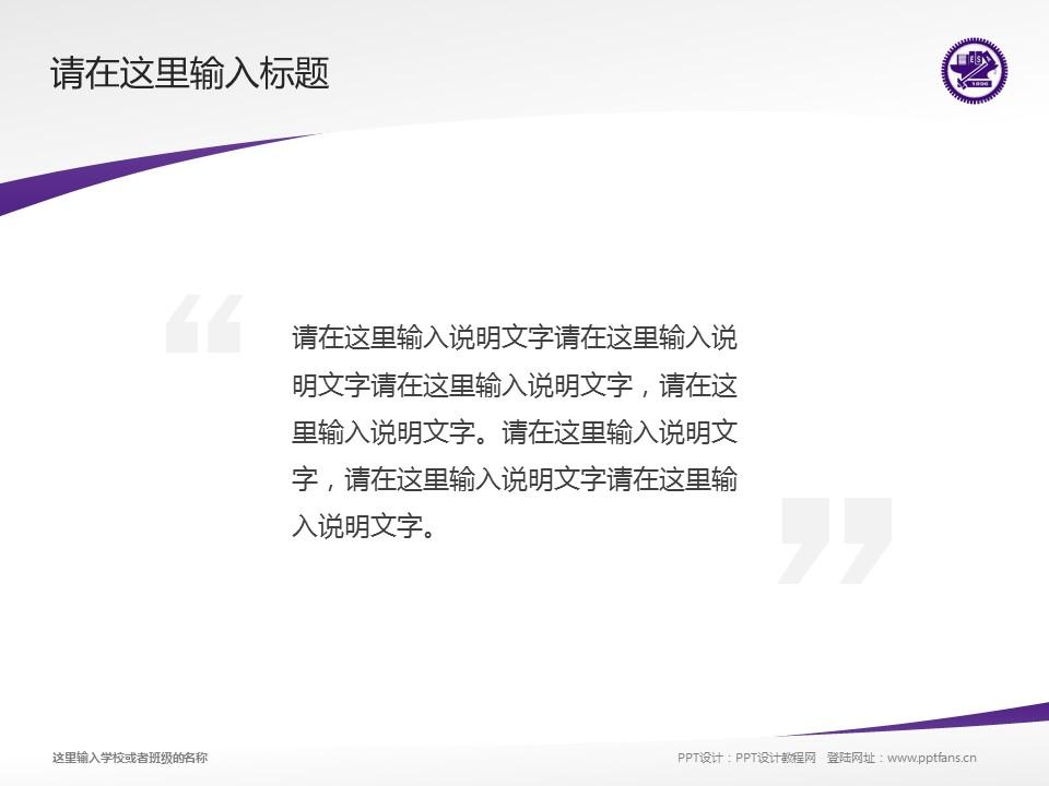 台湾交通大学PPT模板下载_幻灯片预览图13