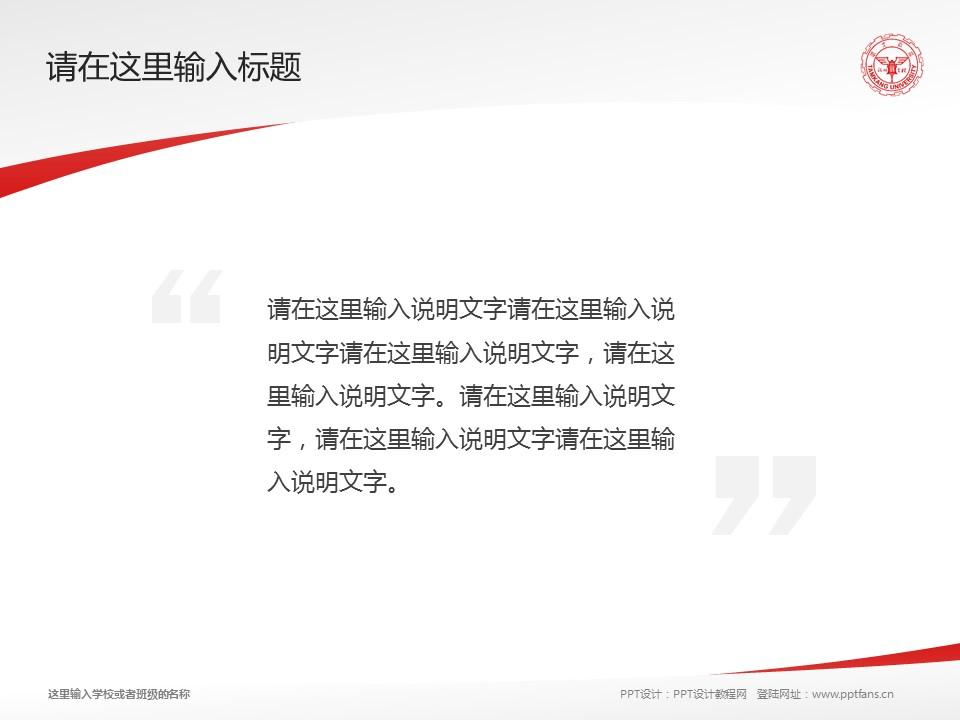 台湾淡江大学PPT模板下载_幻灯片预览图13
