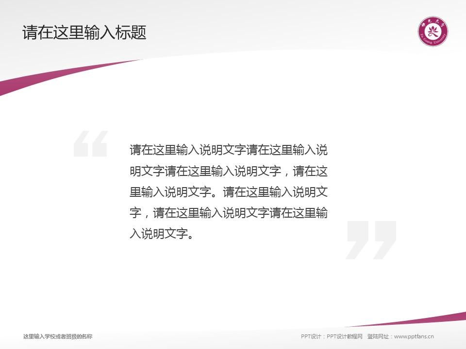 台湾佛光大学PPT模板下载_幻灯片预览图13